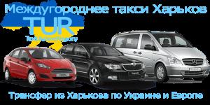 Междугороднее такси Харьков