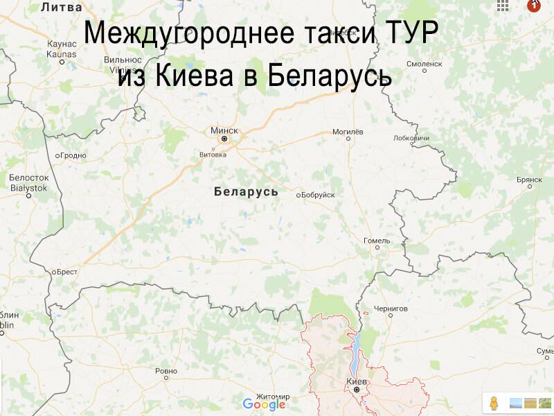 mezhdugorodnee-taksi-tur-iz-kieva-v-belarus