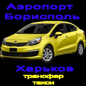 Такси Аэропрт Борисполь - Харьков - эконом