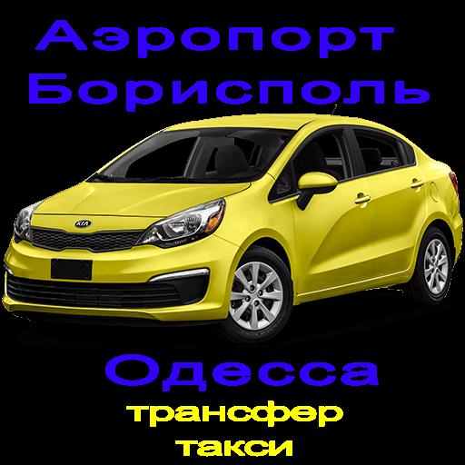 Такси Аэропрт Борисполь - Одесса