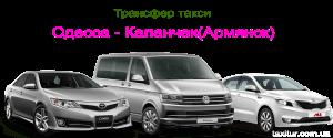 Трансфер - Такси Одесса - Каланчак(Мариуполь)