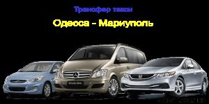 Трансфер - Такси Одесса - Мариуполь
