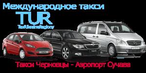 Междугороднее такси Черновцы - Аэропорт Сучава