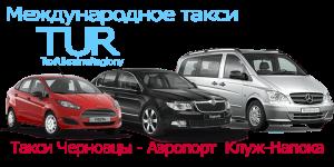Такси Черновцы - Аэропорт Клуж-Напока
