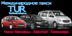 Такси Черновцы - Аэропорт Тимишоара