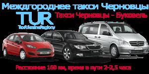 Такси Черновцы - Буковель