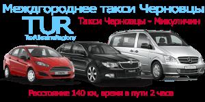 Такси Черновцы - Микуличин