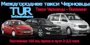Такси Черновцы - Поляниця