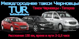Такси Черновцы - Татаров