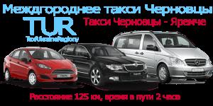 Такси Черновцы - Яремче