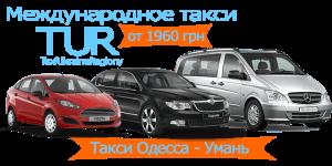 Междугороднее такси Одесса - Умань