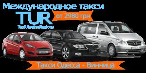 Междугороднее такси Одесса - Винница